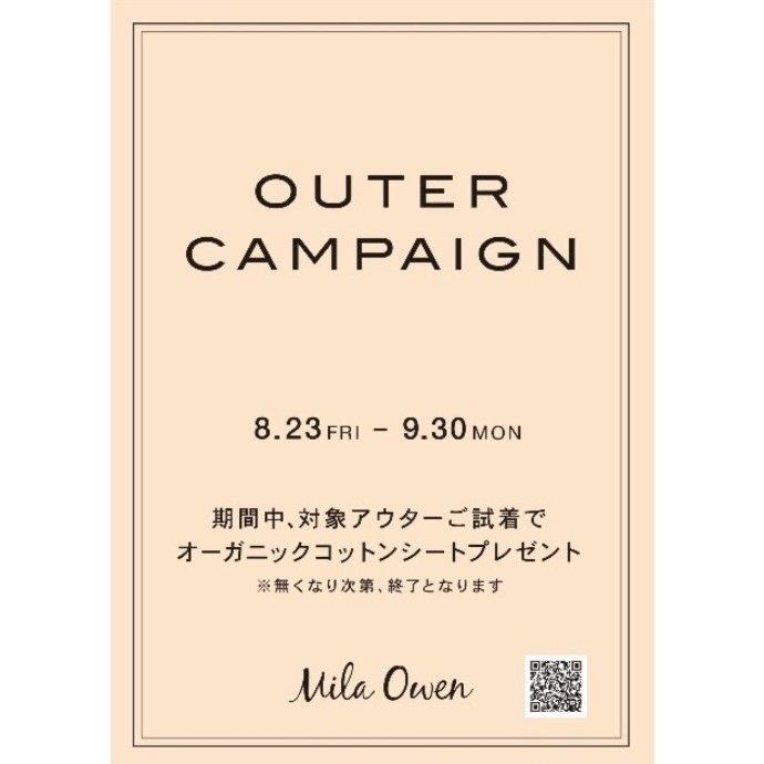 【OUTER CAMPAIGN】 ⋇アウター キャンペーン⋇