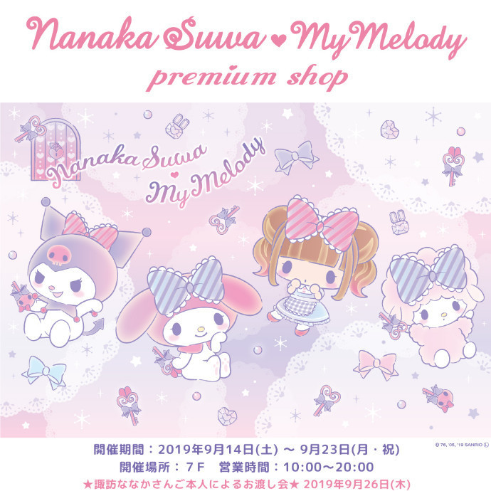 【9/14(SAT)~9/23(MON)POP UP SHOP】7F  Nanaka Suwa♡My Melody PremiumShop