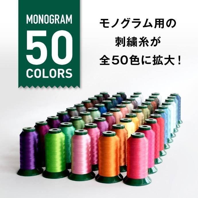 モノグラム刺繍の糸が50色に拡大!
