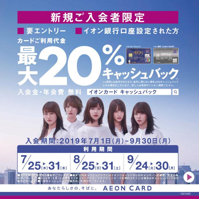 【イオンクレジット新規ご入会者さま限定】最大20%キャッシュバックキャンペーン