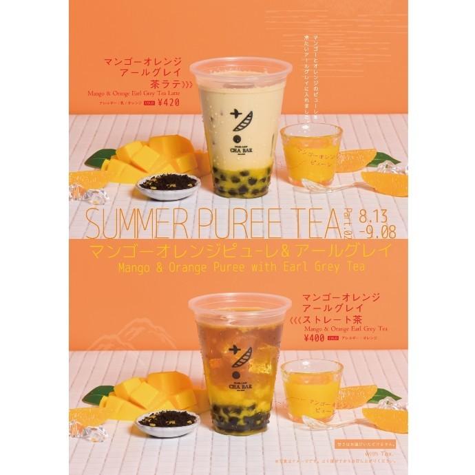 新商品☆彡第2段!!SUMMER PUREE TEA!!