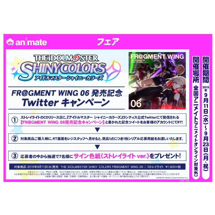 THE IDOLM@STER SHINY COLORS FR@GMENT WING 06発売記念Twitterキャンペーン