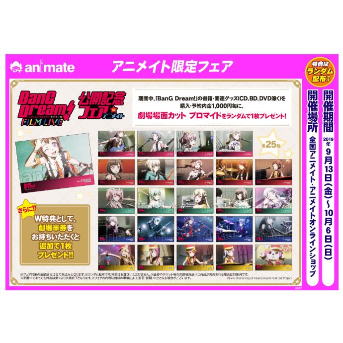 劇場版『BanG Dream! FILM LIVE』公開記念フェアinアニメイト