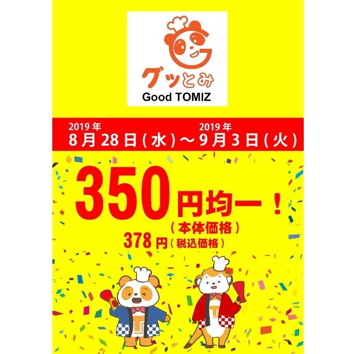 8/28(水)~9/3(火)のグッとみ!!