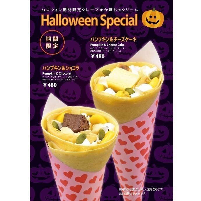 ★かぼちゃのクレープ★★ハロウィンスペシャル☆