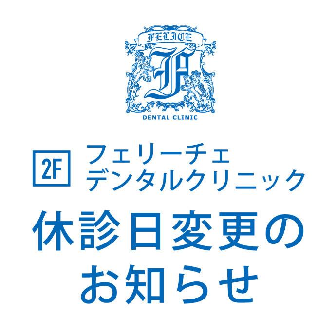 ◆2F フェリーチェデンタルクリニック 休診日変更のお知らせ◆