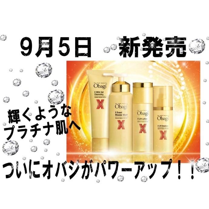 【オバジX】新発売!!