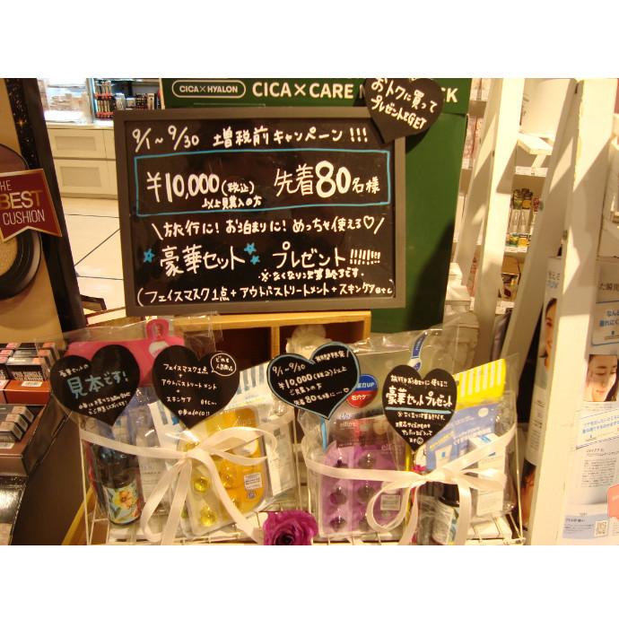 増税前キャンペーン‼★
