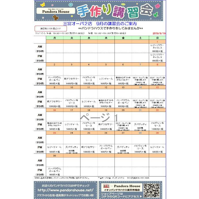 9月 店頭講習カレンダー
