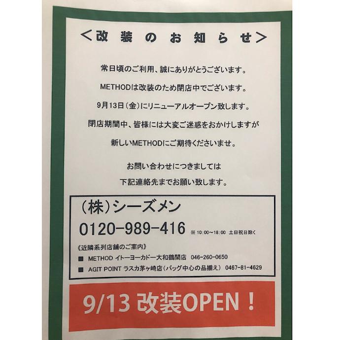 改装の為,閉店のお知らせ(9月13日リニューアルオープン)