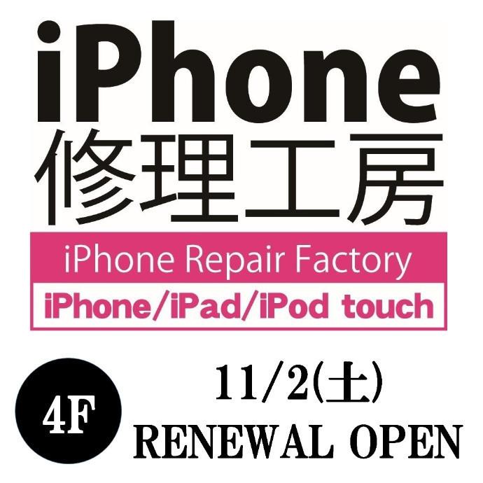 7F アイフォン修理工房 4Fにてリニューアルオープンのご案内