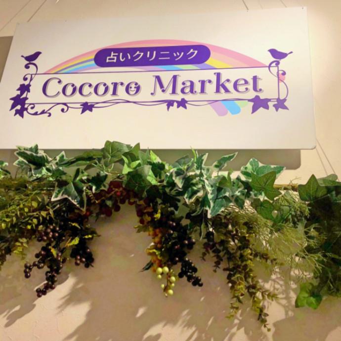 占いクリニックCocoro Marketに店名が変わりました