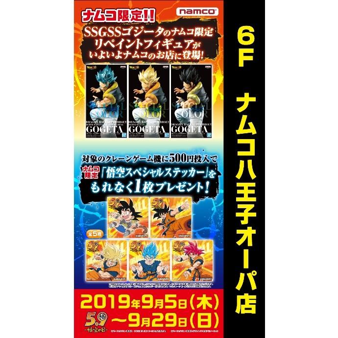 ナムコ限定「悟空スペシャルステッカー」プレゼント!