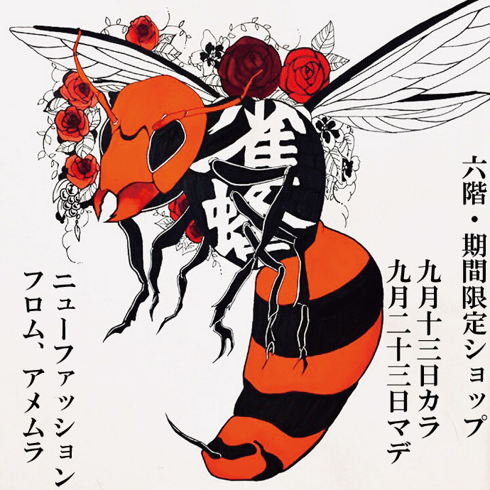 9/13(金)期間限定OPEN!『雀蜂(すずめばち)』