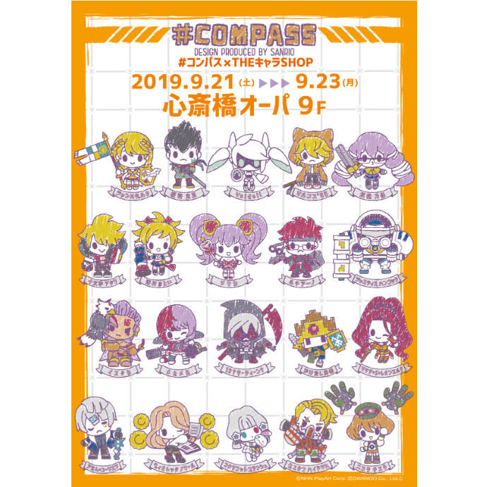 THEキャラSHOP*9/21(土)~9/23(月・祝) 期間限定SHOP