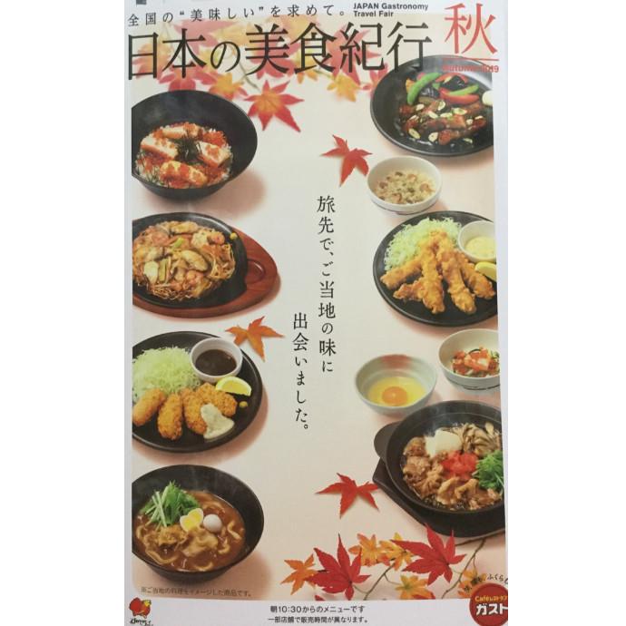 秋の新メニュー「日本の美食紀行」