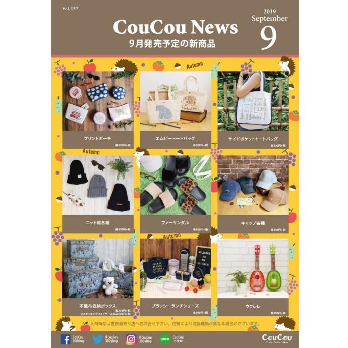CouCouNews 9月号