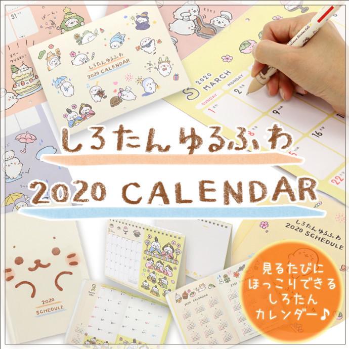 *2020年度しろたんカレンダー&スケジュール帳*