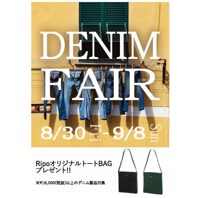 ーDENIM FAIRー