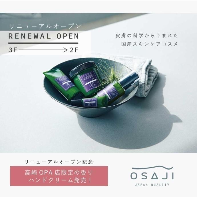 皮膚科学からうまれた国産スキンケアOSAJIがオーパ2階にリニューアルオープン!
