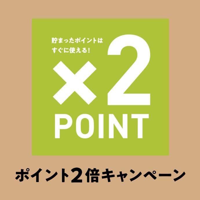 Point 2倍キャンペーン★