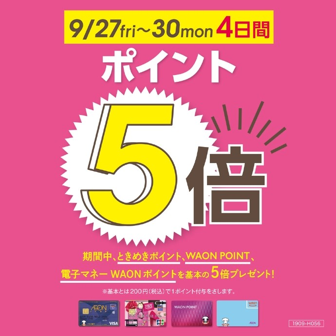 ときめきポイント・電子マネーWAONポイント・WAON POINT5倍  9/27(金)-9/30(月)4日間