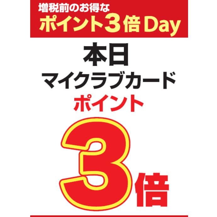 *本日より!ポイント3倍dayスタート!!*
