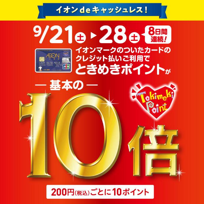 9/21(土)~9/28(土)イオンdeキャッシュレス!ときめきポイント10倍キャンペーン