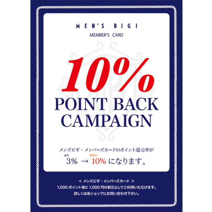 10%POINT BACK CAMPAIGN