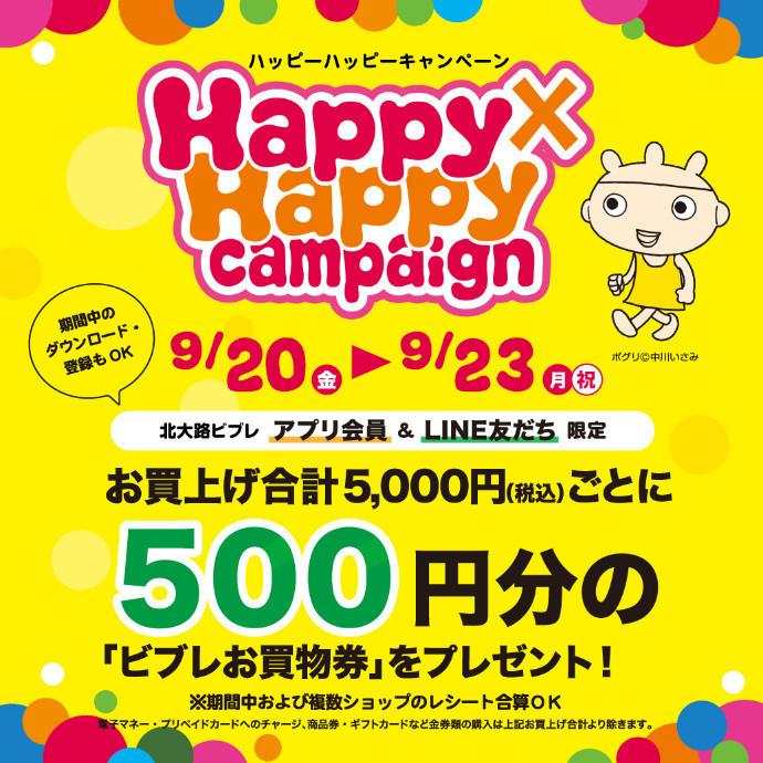 Happy×Happy Campaign  開催!<b>