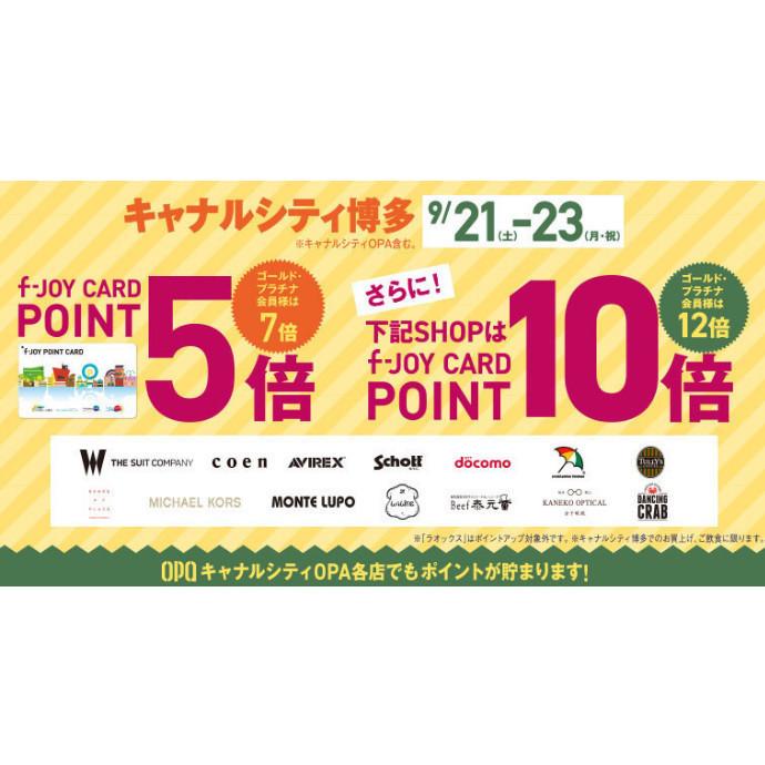 *【予告】f-JOYカード 5倍ポイントデー開催!*