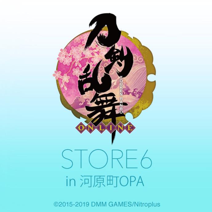 期間限定!4F「刀剣乱舞STORE6 in 河原町オーパ」