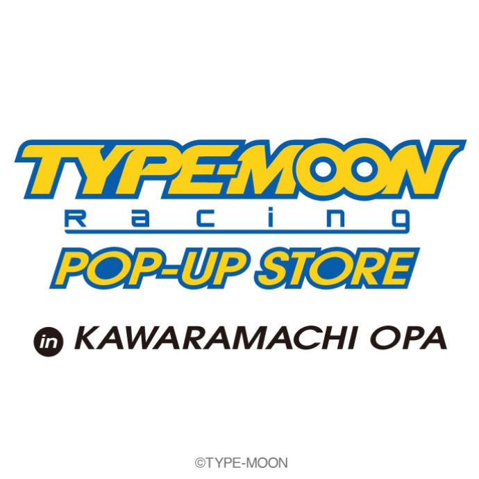 期間限定!4F「TYPE-MOON Racing POP-UP-STORE in KAWARAMACHI OPA」