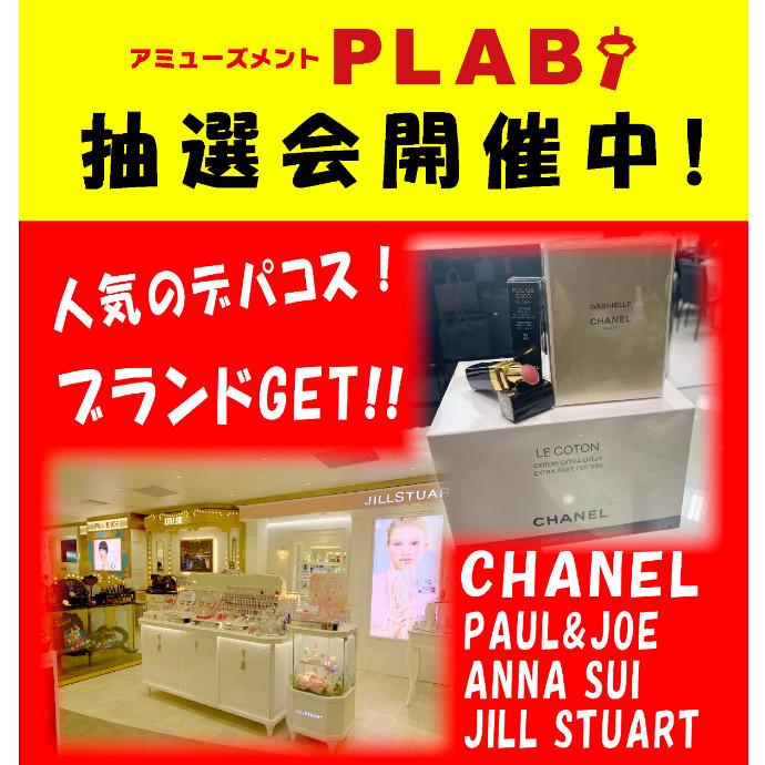 7F アミューズメント PLABI 抽選会開催中!