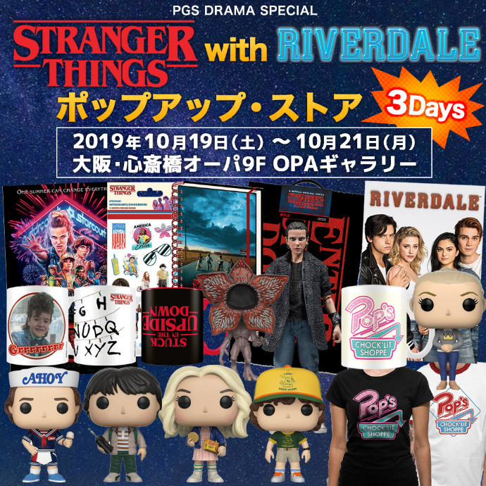 PGS DRAMA SPECIAL STRANGER THINGS with RIVERDALE ポップアップ・ストア*10/19(土)~10/21(月) 期間限定SHOP