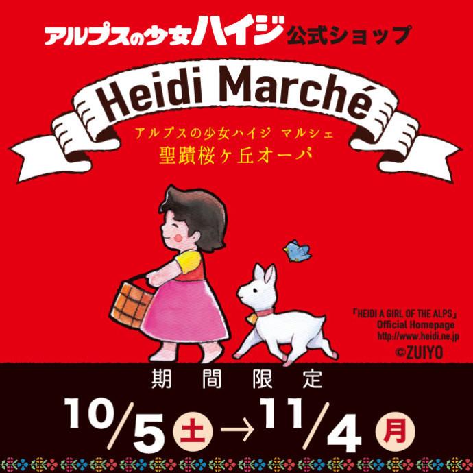 1Fアルプスの少女ハイジマルシェ 期間限定OPEN  <10/5(土)~11/4(月・祝)>