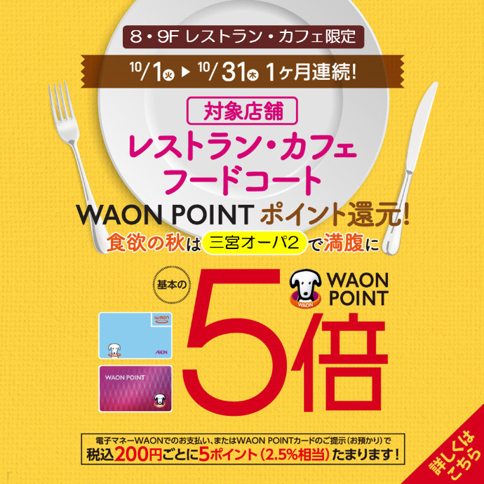 【8・9Fレストラン・カフェ限定】WAON POINT5倍キャンペーン!