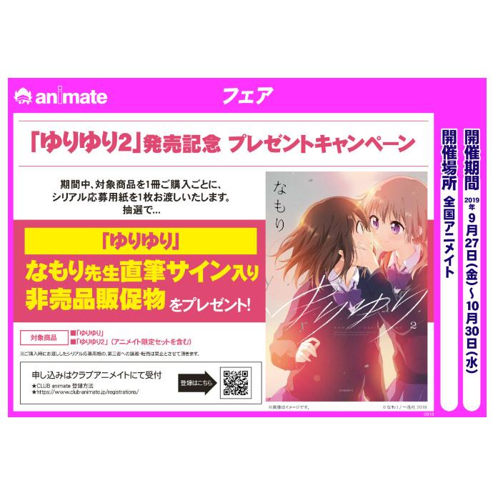 「ゆりゆり2」発売記念 プレゼントキャンペーン