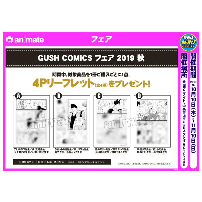 GUSH COMICS フェア 2019 秋