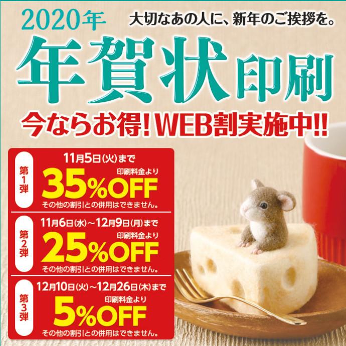 年賀状印刷WEB注文 只今承り中!!