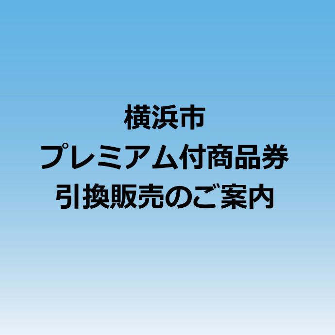 横浜市プレミアム付商品券 引換販売のご案内