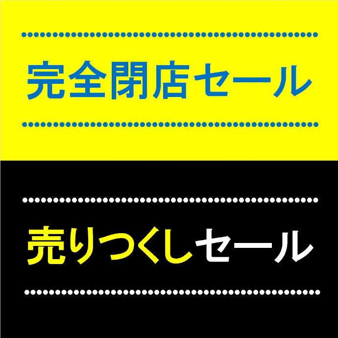 FOREVER 21完全閉店最終セールスタート!