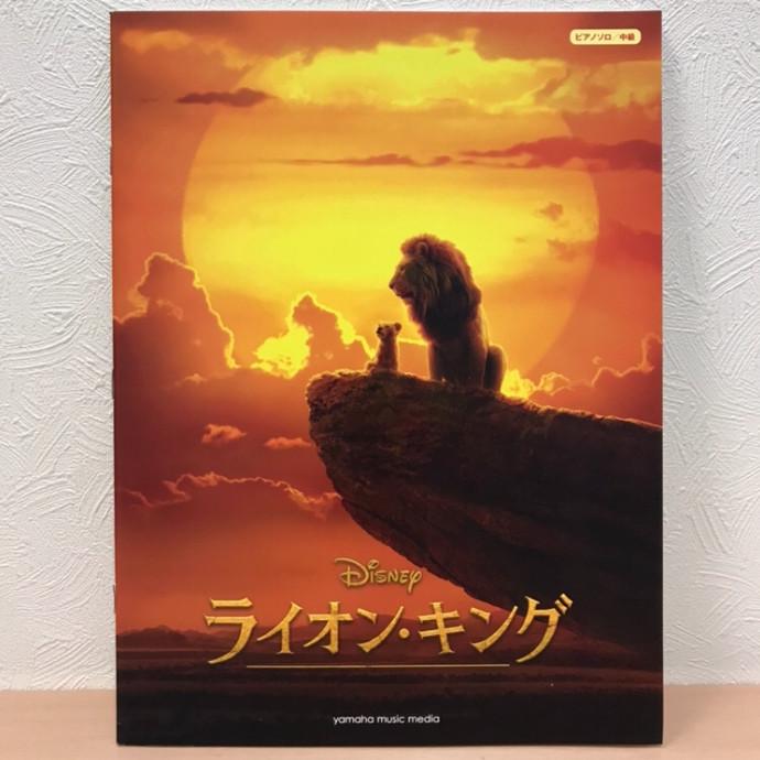 ライオン・キング ピアノ楽譜