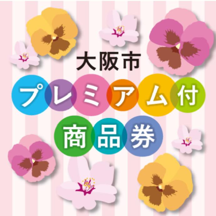 ◆大阪市プレミアム付き商品券について◆