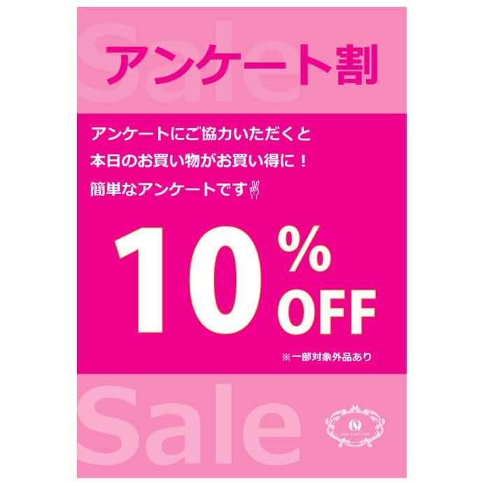 アンケート割引☆10%off