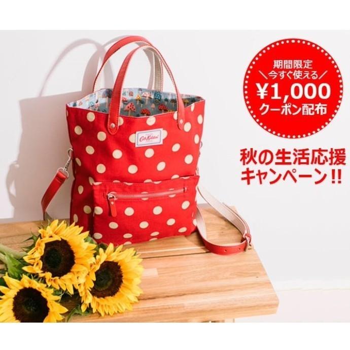 【秋の生活応援キャンペーン】税込¥5,500以上のご購入で¥1,000クーポン配布中!