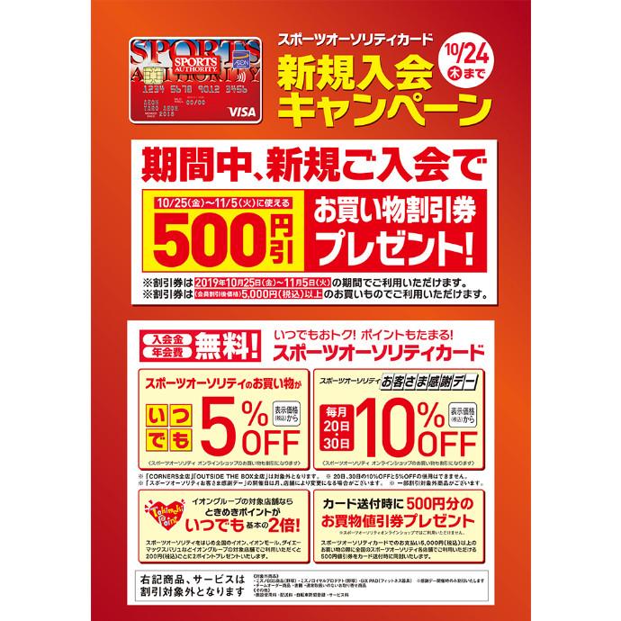 スポーツオーソリティカード新規入会キャンペーン!