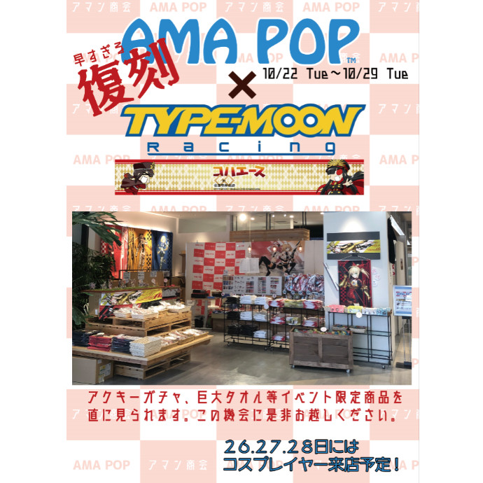 AMA POP × TYPE-MOON