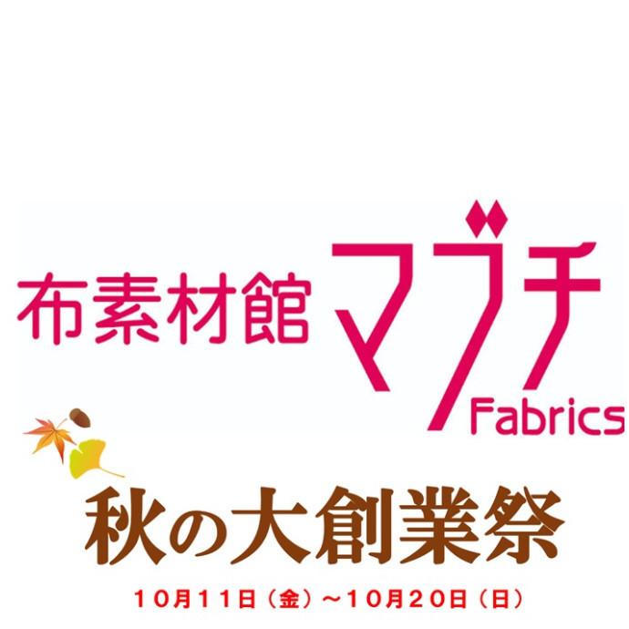 マブチファブリックス 秋の大創業祭
