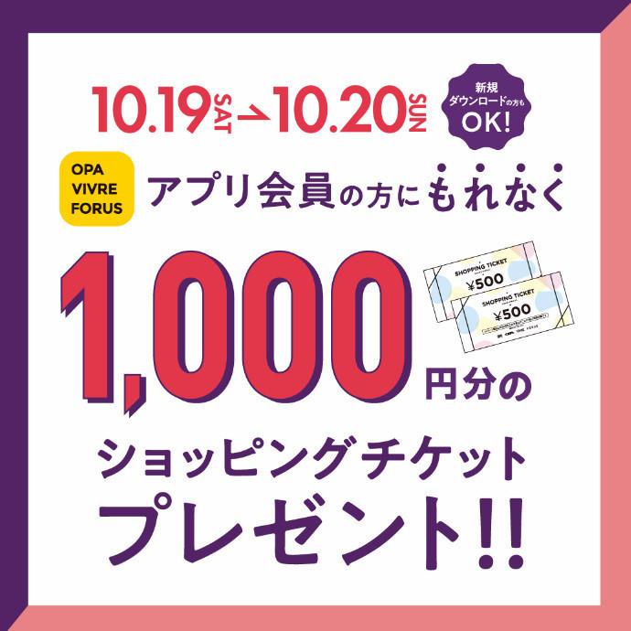 アプリ会員の方にもれなく1,000円分のショッピングチケットプレゼント!